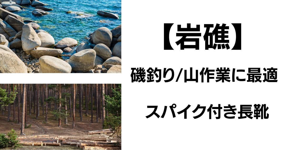 【岩礁】スパイク付き長くつ買うならこれ!【山作業に最適】