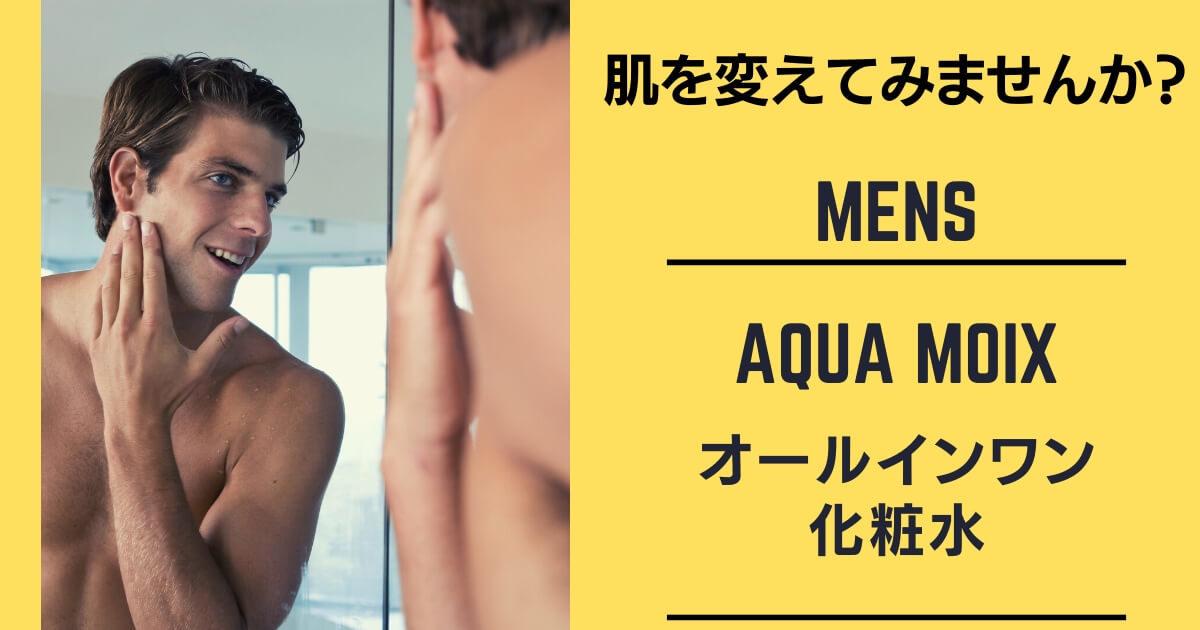 【アクアモイス】オールインワン!30代男性用化粧水 おすすめの1本