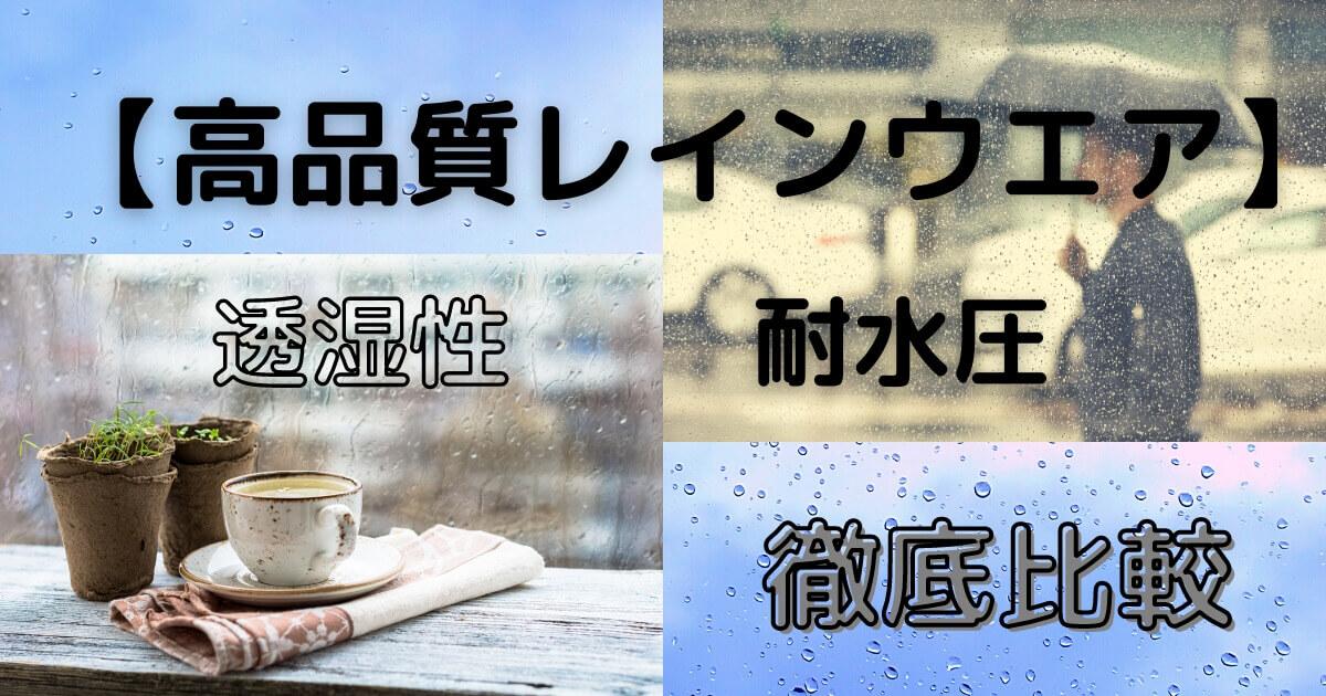 【高品質レインウエア】絶対必須な雨具【徹底比較5選】