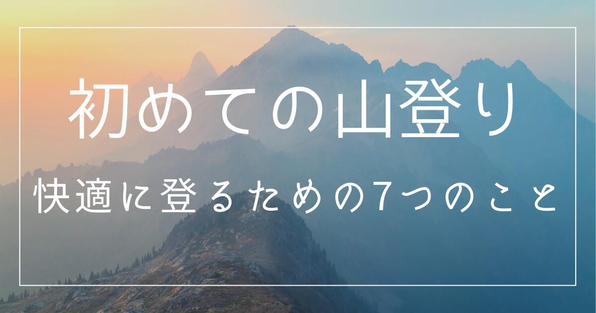 【初めての山登りを覚える】快適に登るための7つのこと