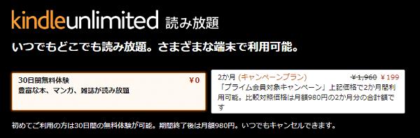 有料版のKindle unlimited他の対象者