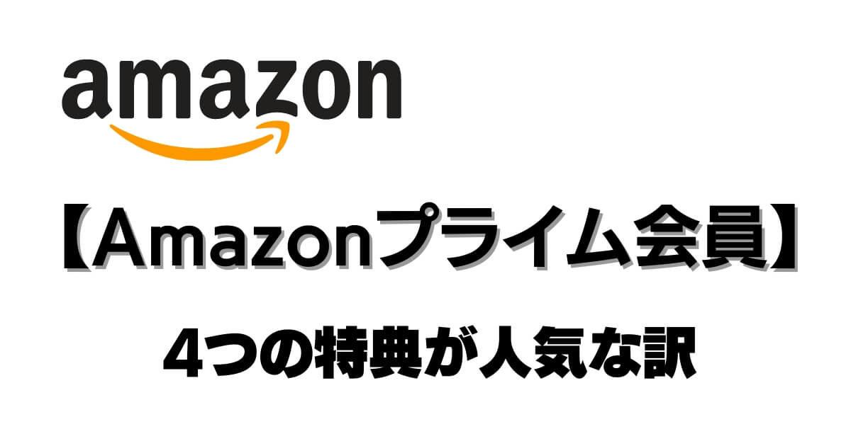 【Amazonプライム会員4つの特典が人気な訳】今なら無料特典が超豪華すぎる!