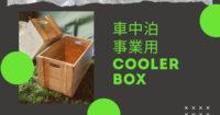 【電源不要】超保冷クーラーボックス【車中泊に大活躍!】