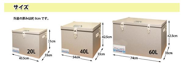KPクールBOXのサイズ