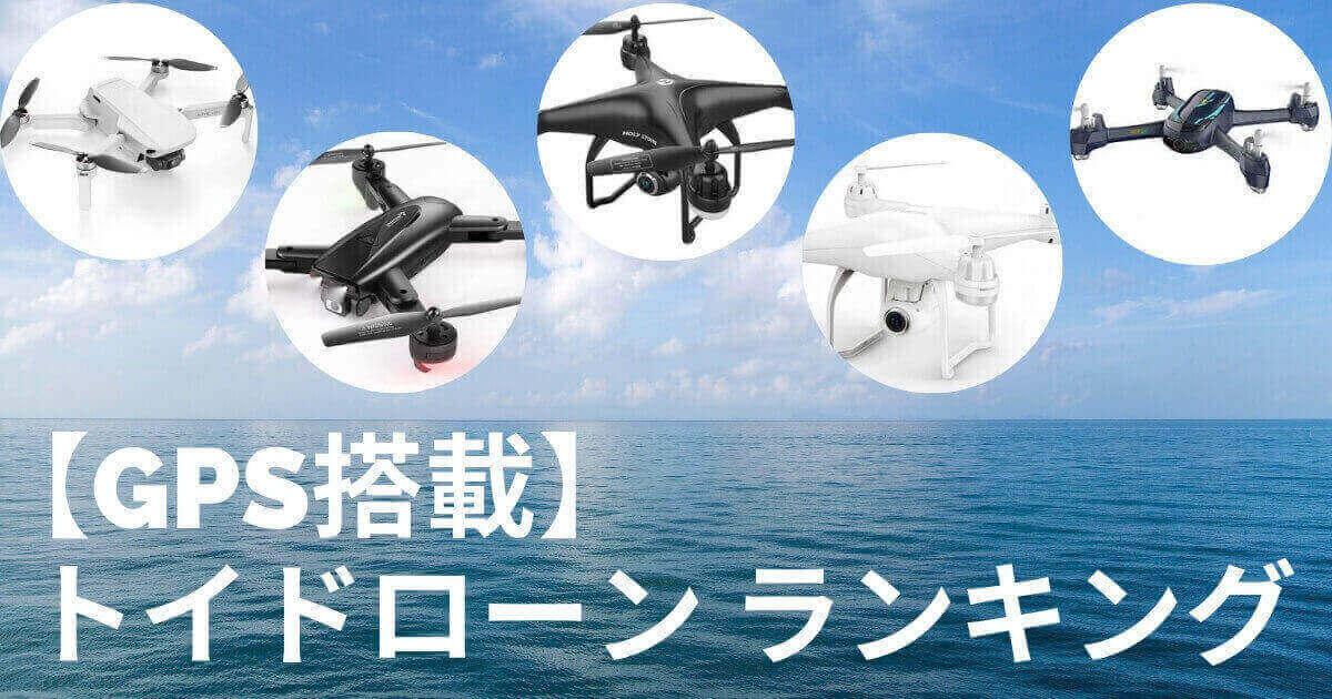 【GPS搭載】人気トイドローン 売れ筋ランキング5選