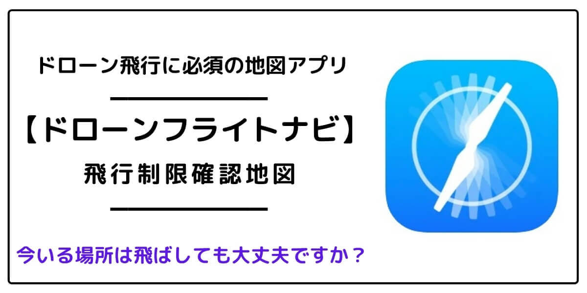 【ドローンフライトナビ】禁止区域を回避|飛行可能な場所をアプリでチェック!