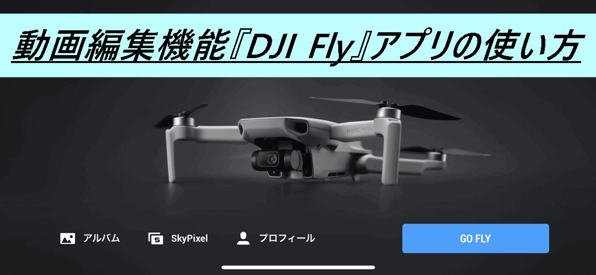 【Mavic mini DJIアプリで動画編集】初心者でも簡単に編集できます