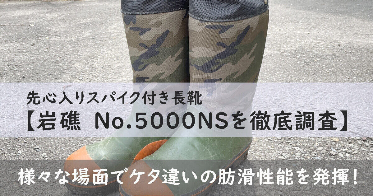 【ミツウマ 岩礁 5000】先心入りスパイク付き長靴はこれ一択!