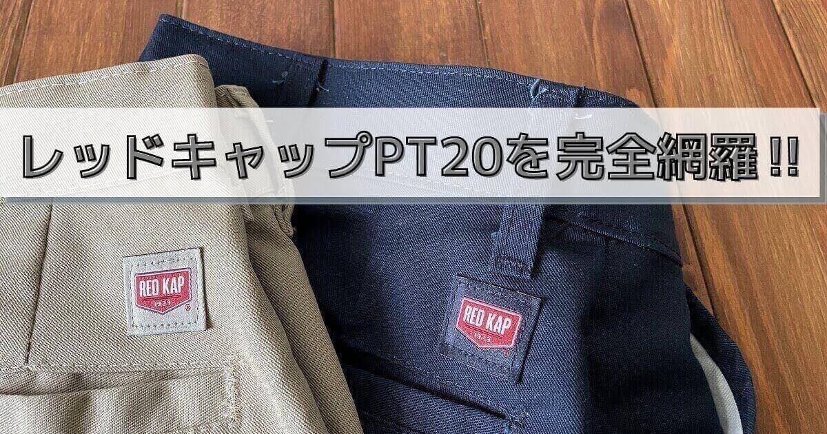 レッドキャップのパンツ「PT20」のサイズ感を徹底調査|着用者のレビューもあわせて紹介!