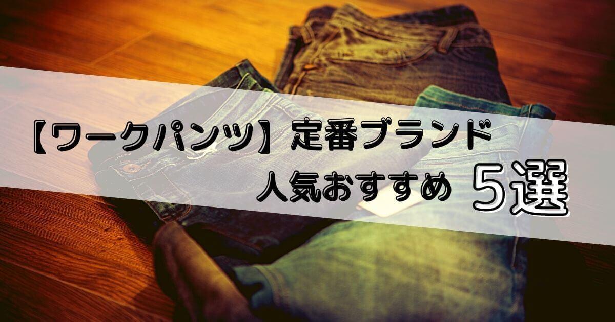 【ワークパンツ】定番ブランド人気おすすめ5選|サンプルコーデもあわせて紹介!