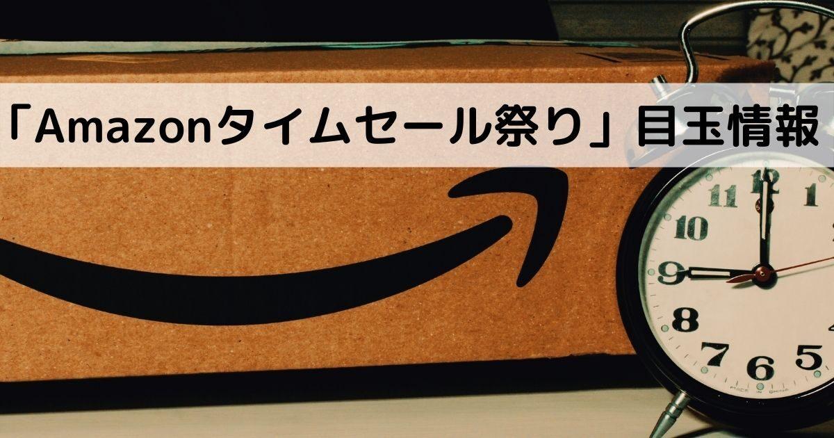 Amazonタイムセール祭り目玉情報
