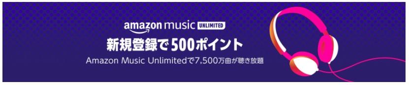 新規登録で500円分のAmazonポイント